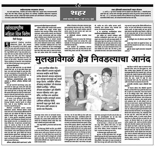 Aapla Mahanagar newspaper article on Animal Angels Foundation - March 8, 2010 (Women's Day Special)