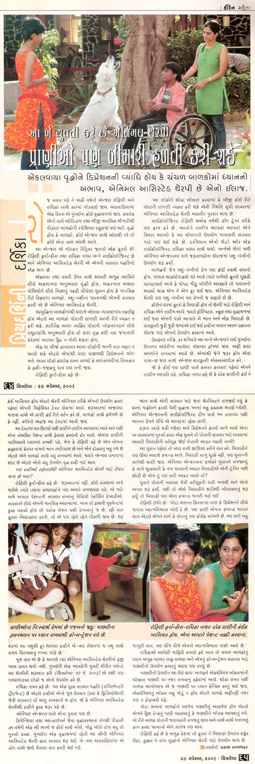 Chitralekha article on Animal Angels Foundation - November 21, 2006