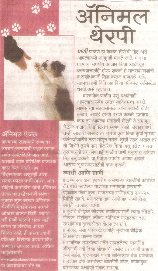 Saamana marathi newspaper article on Animal Therapy - February 17, 2011