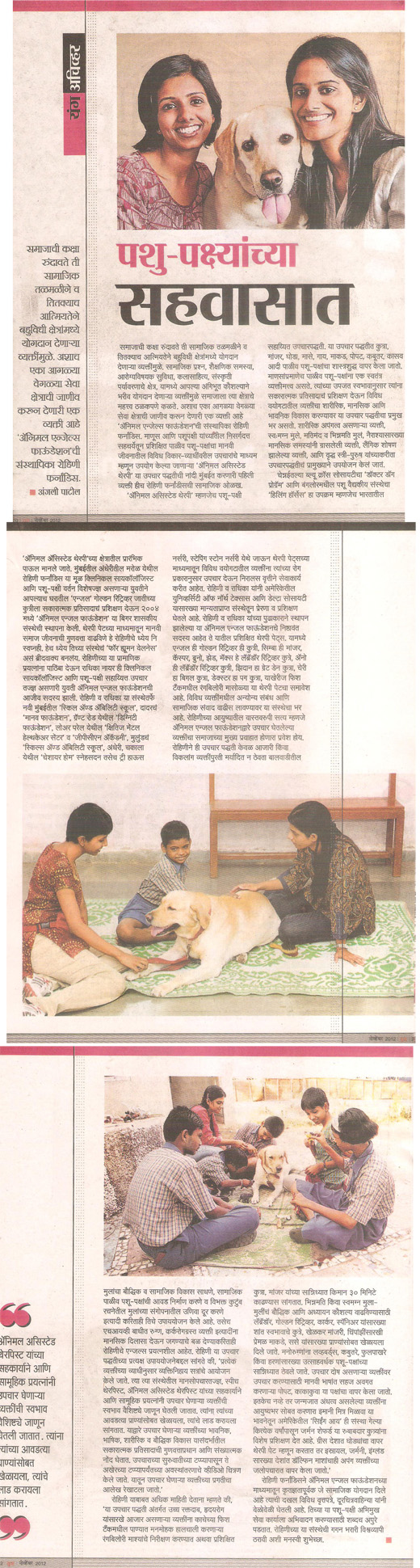 Yuva marathi magazine article on Animal Angels Foundation - November 2012
